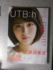 【訳あり】UTB:h/アップトゥボーイヒロイン(表紙:浜辺美波、他)