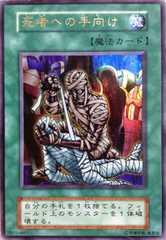 遊戯王 死者への手向け(ウルトラ) 初期 Vol.5 在庫有 即決