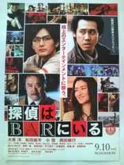 映画「探偵はBARにいる」チラシ10枚�A 大泉洋 松田龍平 小雪