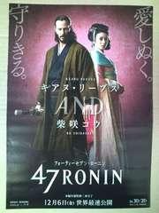 映画「47RONIN」蛇腹風チラシ5枚�B キアヌ・リーブス 赤西仁