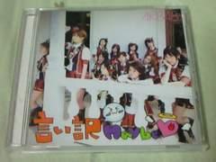 CD AKB48 言い訳Maybe 劇場盤