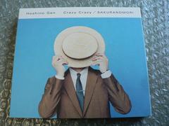 星野源『Crazy Crazy/桜の森』初回限定盤【CD+DVD】他にも出品中