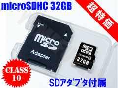 定型外OK ゆめセレ microSDHC マイクロSD 32GB Class10 ハイビシ