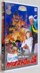 ★送料込み★ルパン三世 カリオストロの城 DVD 宮崎駿 ジブリ