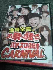 パチスロ必勝本DVD CARNIVAL辰巳出版