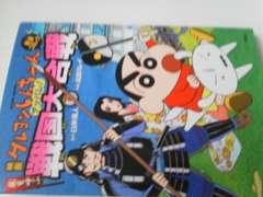 映画クレヨンしんちゃん戦国大合戦完全コミック