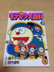 ★新キテレツ大百科 2巻★藤子・F・不二雄