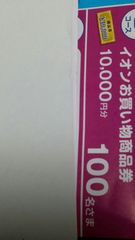 タイアップ*イオン商品券10000円分*100名様当たる*1ロ