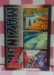 04『オープニングカード』マジンガーZトレーディングカード