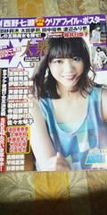 EX大衆◆16/9★西野七瀬/惣田紗莉渚/太田夢莉/田中優香/生駒里奈