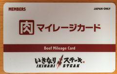 送料無料 いきなりステーキ 5000円分 肉マイレージカード