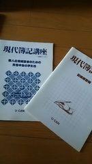 簿記 16年度版 【送料込み】