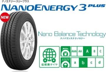 ★175/60R15 緊急入荷★TOYO NANOENERGY3PLUS 新品タイヤ4本セット