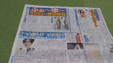 2018.8.17 日刊スポーツ「ふぉ〜ゆ〜」「山田涼介」