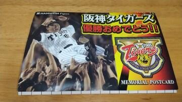 阪神タイガース2005年優勝記念ポストカード14枚入り