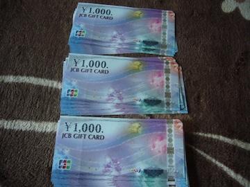 ★迅速対応★JCBギフトカード30000円分★3万円分モバペイ