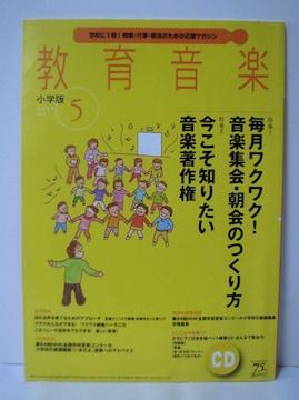 教育音楽 小学版 2017年5月号 CD付 毎月ワクワク音楽集会・朝会