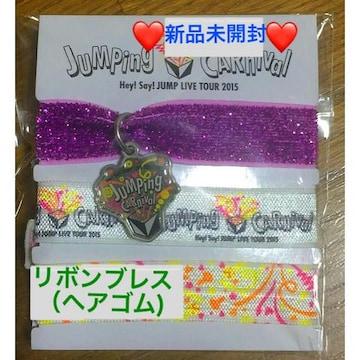 Hey!Say!JUMP Jumping Carnival★リボンブレス・ヘアゴム/貴重