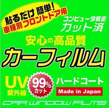 トヨタ ピクシススペース L5 カット済カーフィルム フロント