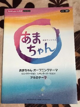 連続テレビ小説 あまちゃん/ピアノソロ、連弾