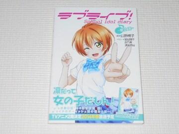 ラブライブ! School idol diary 星空凛 帯・Loveca+付