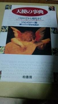 天使の事典 ジョン・ロナー著 柏書房