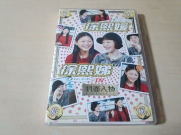 DVD「華流旋風 徐熙媛&徐熙(バービィー・スー) in 封面人物 台湾