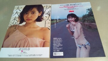 a★武田玲奈★グラビア雑誌切抜き・4P。