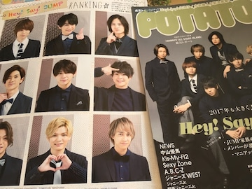 POTATO 2017年2月 Hey!Sey!JUMP 表紙 切り抜き