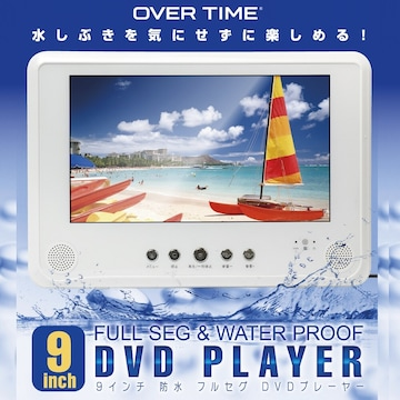 ★防水9インチ・地デジTV&ポータブルDVDプレーヤー