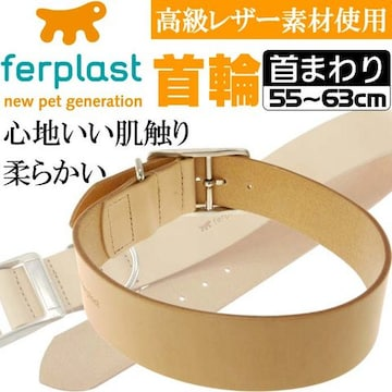 ferplast高級レザー製首輪茶色 首まわり55〜63cm C40/63 Fa190