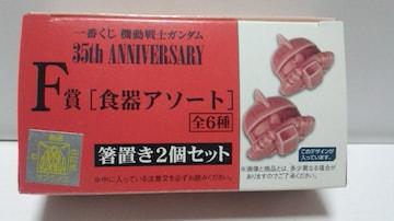 一番くじ ガンダム35TH ANNIVERSARY F賞 箸置き2個セット
