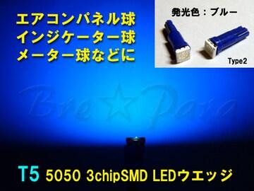 ★T5 3chipSMD 青LED 5個★メーターやインジケーターなどに
