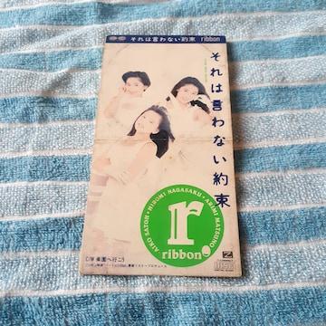 ribbon/ それは言わない約束 八センチ CD