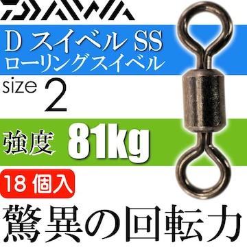 DスイベルSS ローリングスイベル size2 耐81kg 18個入 Ks091