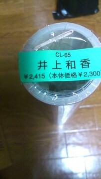 井上和香2009年度カレンダー・未開封〜コレクター品