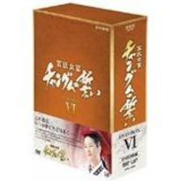 ■DVD『宮廷女官チャングムの誓い DVD-BOX』韓国 イ・ヨンエ
