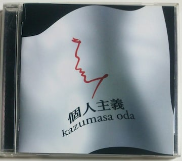 (CD)小田和正☆個人主義★アルバム♪即決価格♪