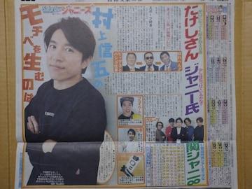 '19.11.2関ジャニ∞村上信五 日刊スポーツ連載記事サタデージャニーズ