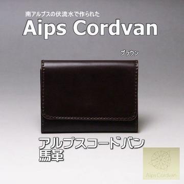 アルプス コードバン 栃木レザー 名刺 本革 馬革 日本製
