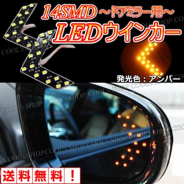 D 矢印型LEDウインカー アンバー 14SMD ドアミラー用 左右セット