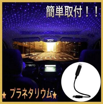プラネタリウム☆ バイオレットブルー車用イルミネーション USB