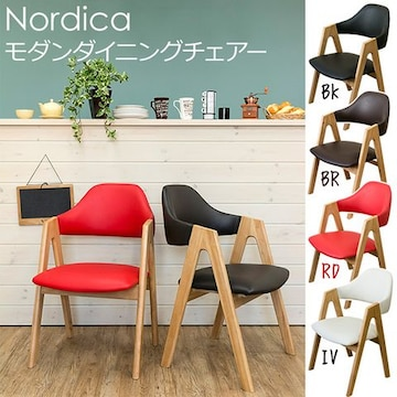 Nordica モダンダイニングチェア