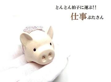 ぶた★仕事ぶた★対人関係・お守り★風水★パワーストーン/占