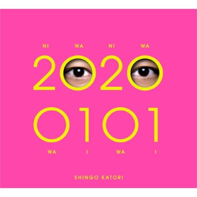 即決 香取慎吾 20200101 CD+DVD 初回限定・観る盤 新品未開封  < タレントグッズの
