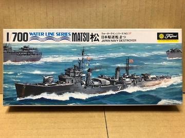1/700 フジミ 日本海軍 駆逐艦 松
