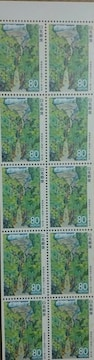 富山県 黒部渓谷と黒部ダム  記念切手 80 シート ゆうペーン