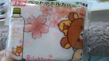 リラックマ🎵桜満開ボトル ペットボトルカバー