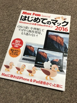 Mac Fan Special◇はじめてのマック2016◇新品未使用