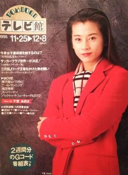 千堂あきほ【YOMIURIテレビ館】1995年92号